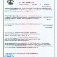 Flexiduct İzolesiz Ürünler Gost-R Raporu