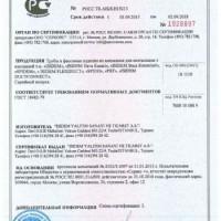 Flexiduct İzoleli Ürünler Gost-R Raporu